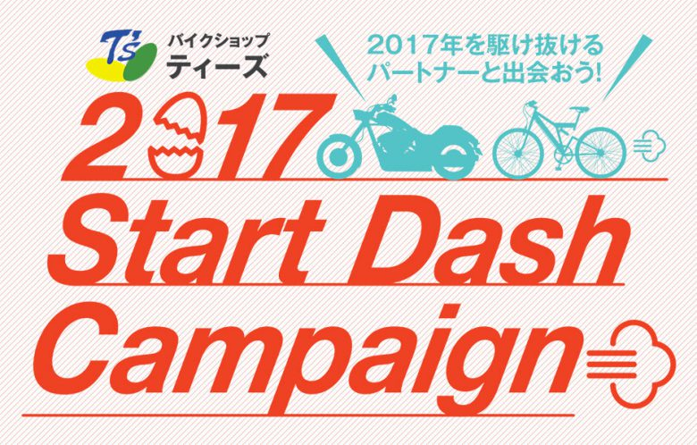 2017 スタートダッシュキャンペーン開催中。