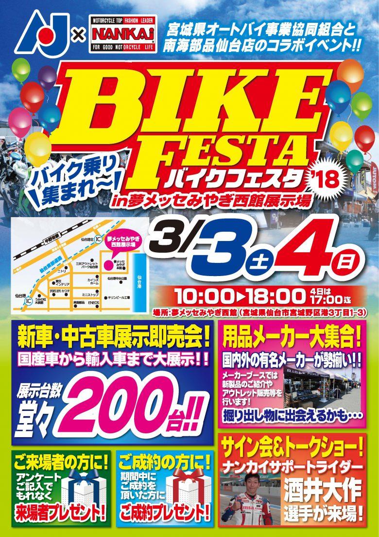 bikefesta_2018_A4
