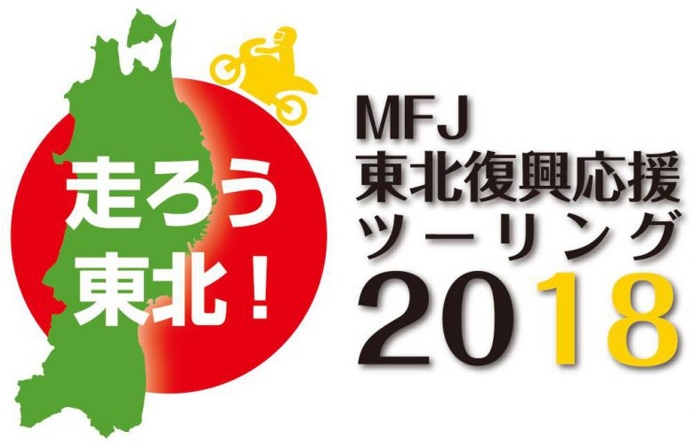 mfj_touhoku_touring2018_logo-e1527036853409