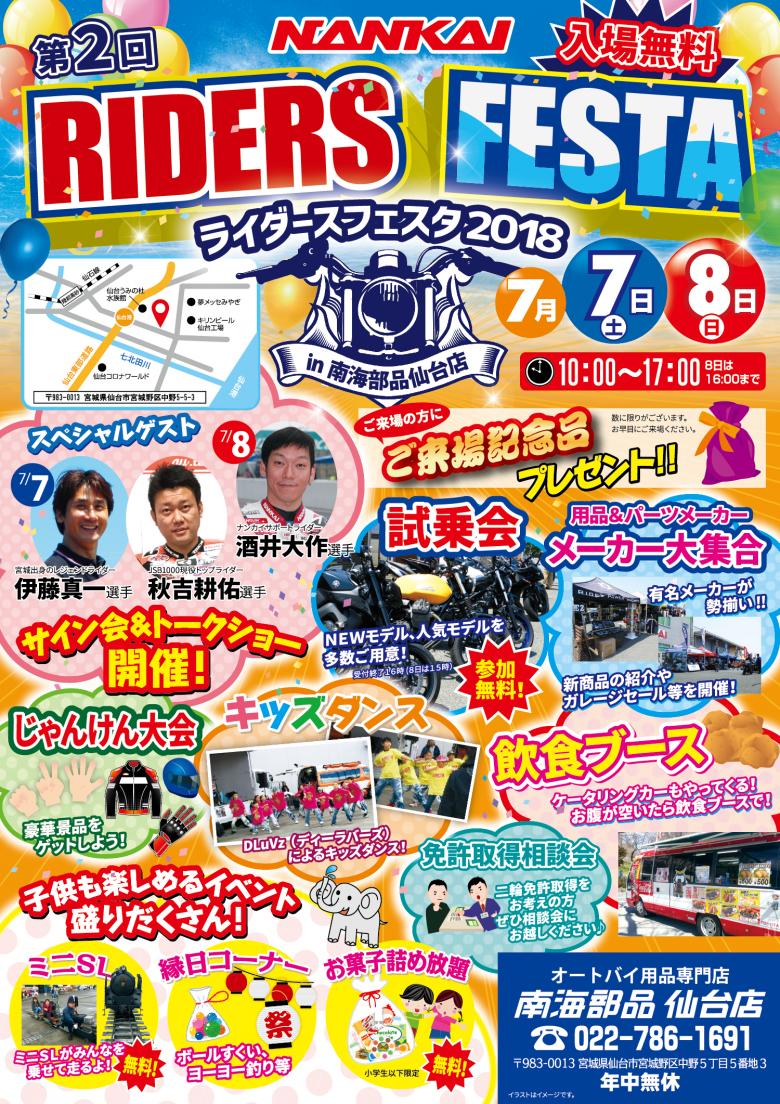 nb_2nd-riders-festa_a4-f-t_ol