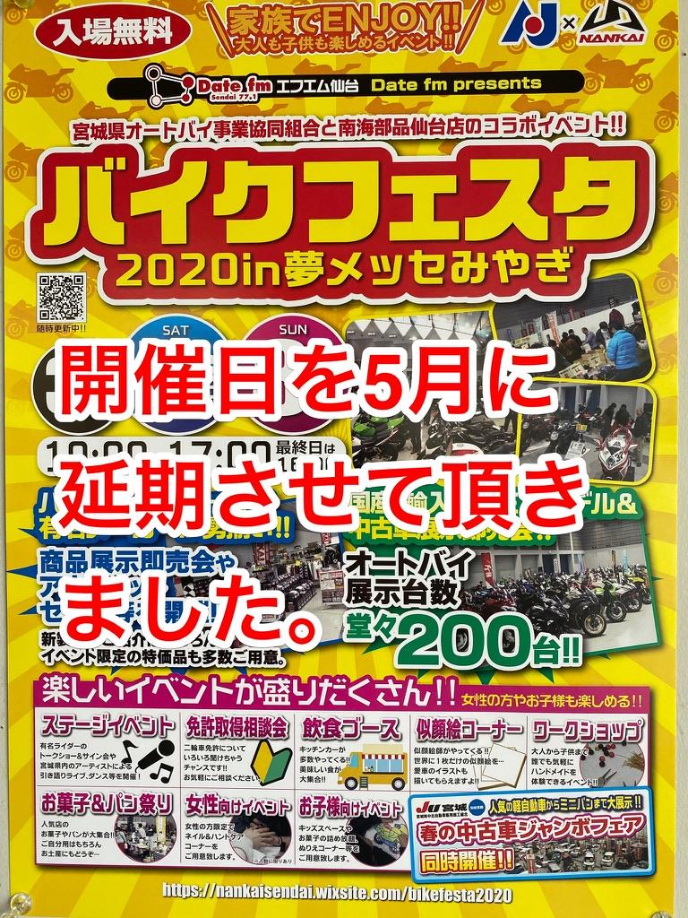 仙台バイクフェスタ2020in夢メッセみやぎ