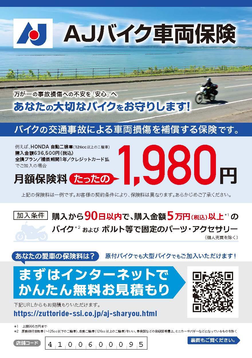 一 保険 バイク 日 補償内容